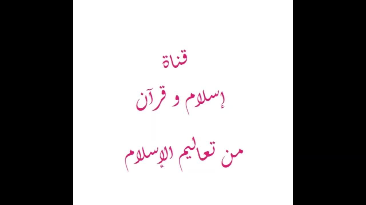 مائة حديث شريف صحيح ملتقي مقاومي التنصير Hadith Quotes Hadith Quotes