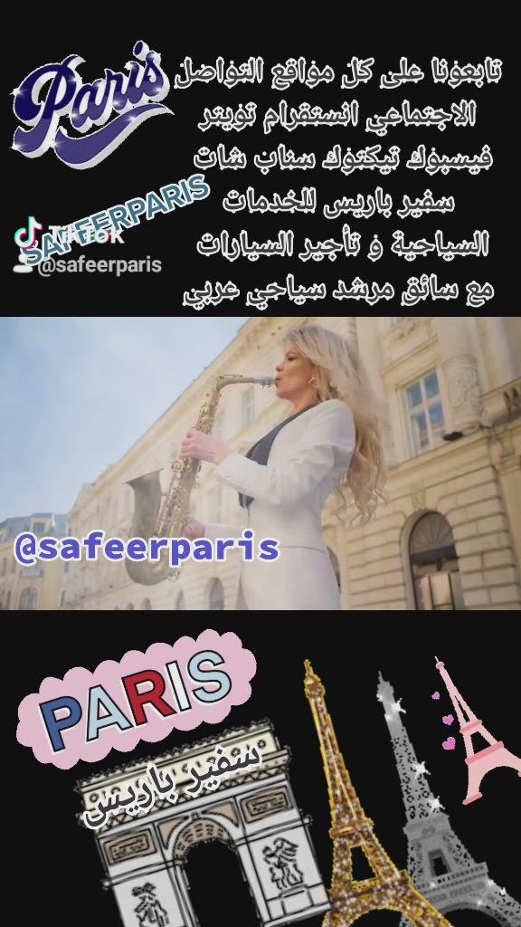 مكتب سفير باريس للخدمات السياحية و تأجير سيارة مع سائق عربي مرشد سياحي في فرنسا Video En 2021
