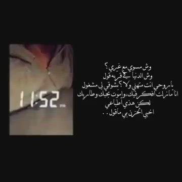 وش مسوي مع غيري Video In 2021 Lockscreen Lockscreen Screenshot Screenshots