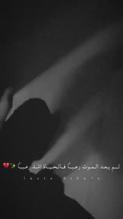 Pin By بوجودك يكفيني On أ حبهمم Video In 2021 Cover Photo Quotes Song Lyrics Wallpaper Beautiful Quran Quotes
