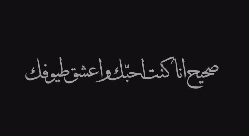 صحيح انا كنت احبك ميحد حمد Video In 2021 Love Quotes Wallpaper Beautiful Arabic Words Cover Photo Quotes