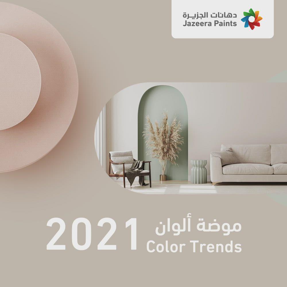 اكتشف مجموعتنا اللونية الأكثر جمالا وإلهاما Video In 2021 Color Trends Home Decor Color