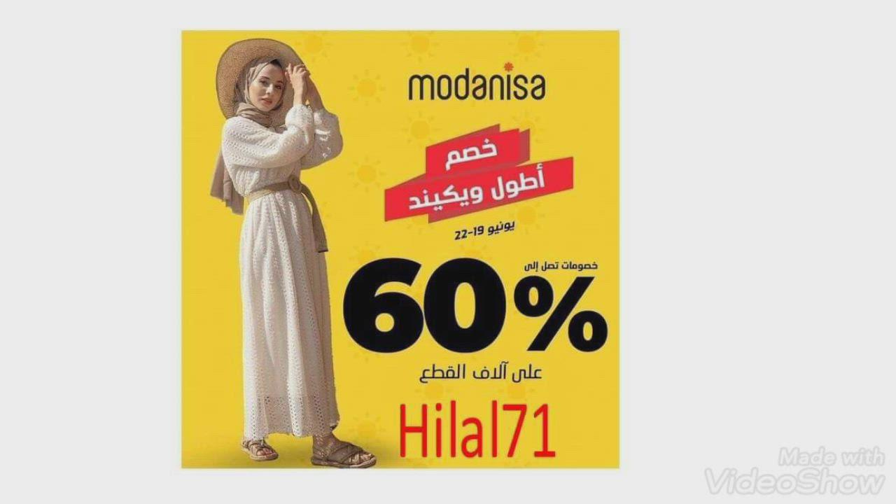 كوبون خصم مودانيسا الحلو اوي Video Convenience Store Products Modanisa Ads