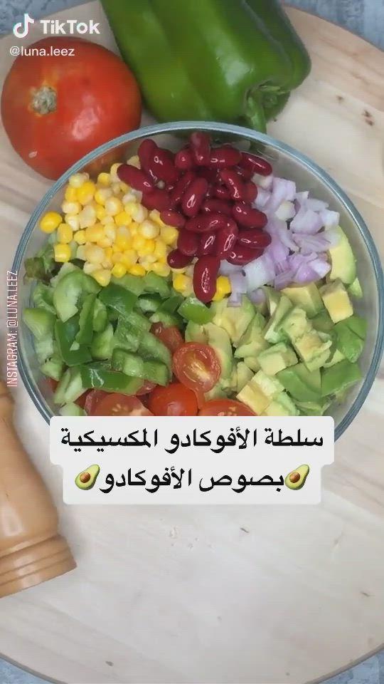 سلطة الأفوكادو المكسيكسية بصوص الأفوكادو Video Mexican Food Recipes Health Dinner Recipes Dinner Recipes
