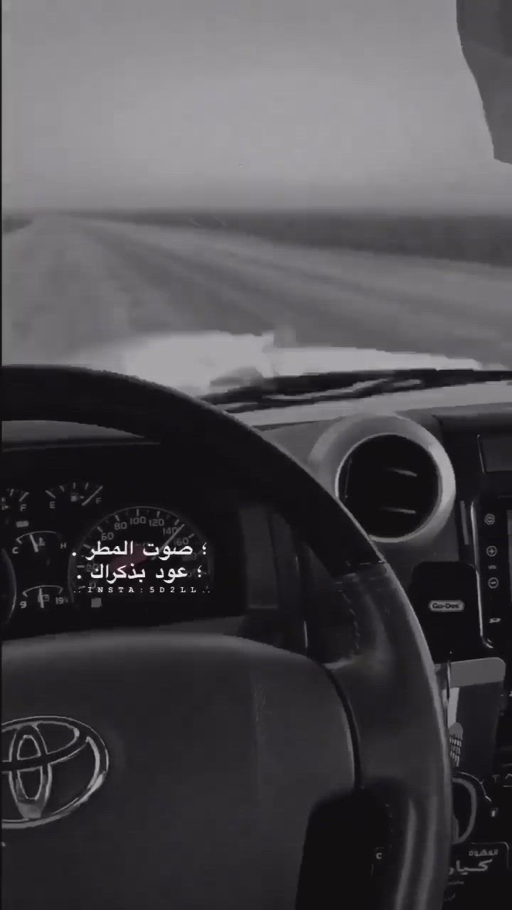 ص صوت المطر عع ود بذكرا ك Video Cute Relationship Texts Iphone Wallpaper Quotes Love Beautiful Arabic Words