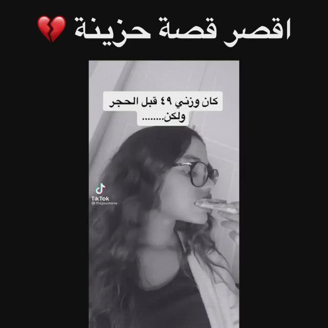 شكلها ماسمعت المثل فلها وربك يحلها Video In 2021 Funny Vid Arabic Funny Book Qoutes