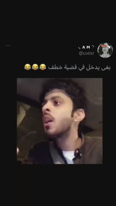 تعالو انستا Uviixr Video In 2021 Funny Arabic Quotes Arabic Funny Arabic Jokes