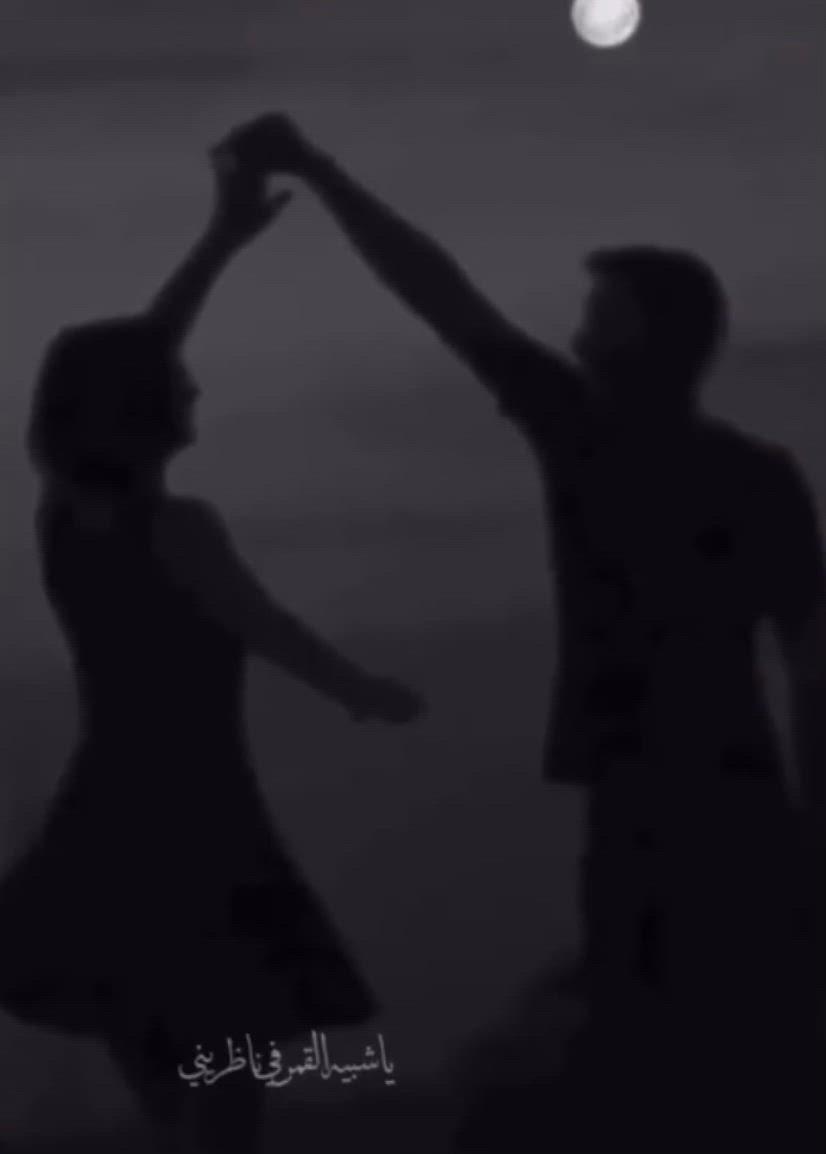 ي شبيہ القمر في نظريني Video Cute Love Songs Romantic Words Best Poses For Men