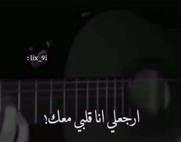 أنا البي معاكـ Video In 2021 Song Lyrics Wallpaper Iphone Wallpaper Quotes Love Cover Photo Quotes