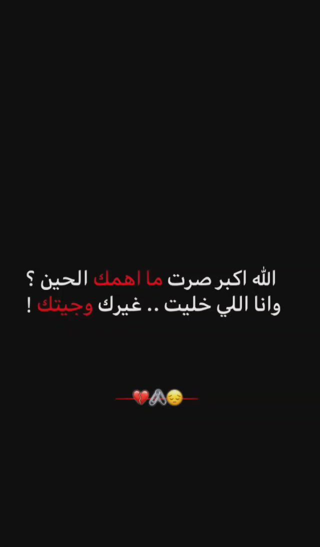 Pin By نور الخفاجي On ستوريات Video Love Smile Quotes Quotes For Book Lovers Laughing Quotes