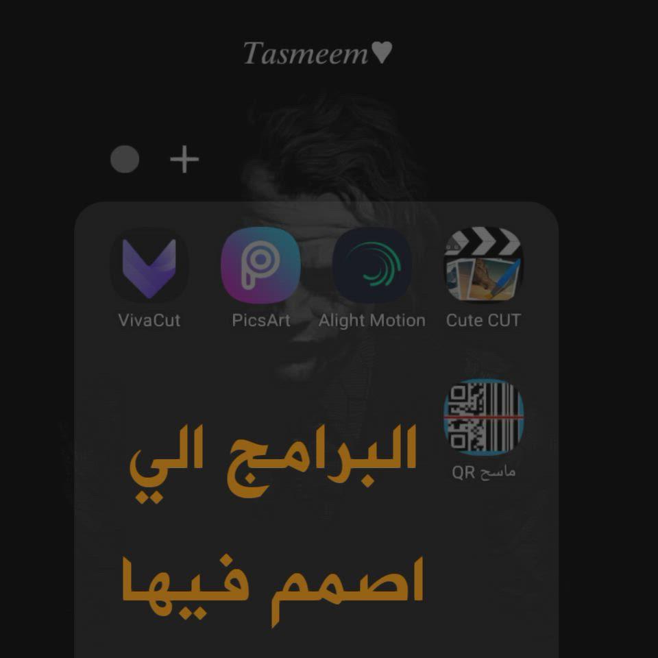 شرح البرامج الي اصمم فيها Video In 2021 Wisdom Quotes Life Wisdom Quotes Arabic Funny