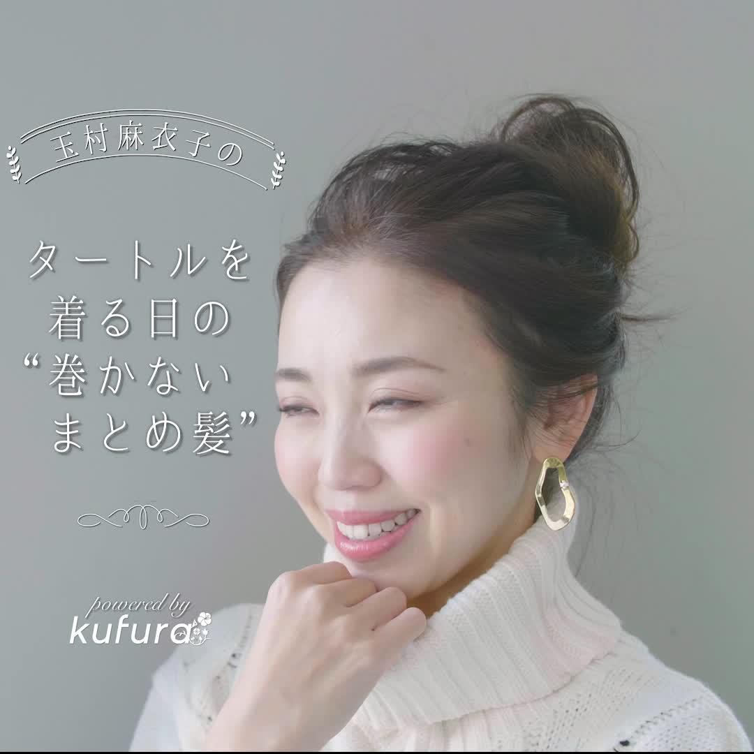 玉村麻衣子のタートルニットを着る日の 巻かないまとめ髪 動画 アイラインメイク 編み込みお団子ヘア 前髪 あげる