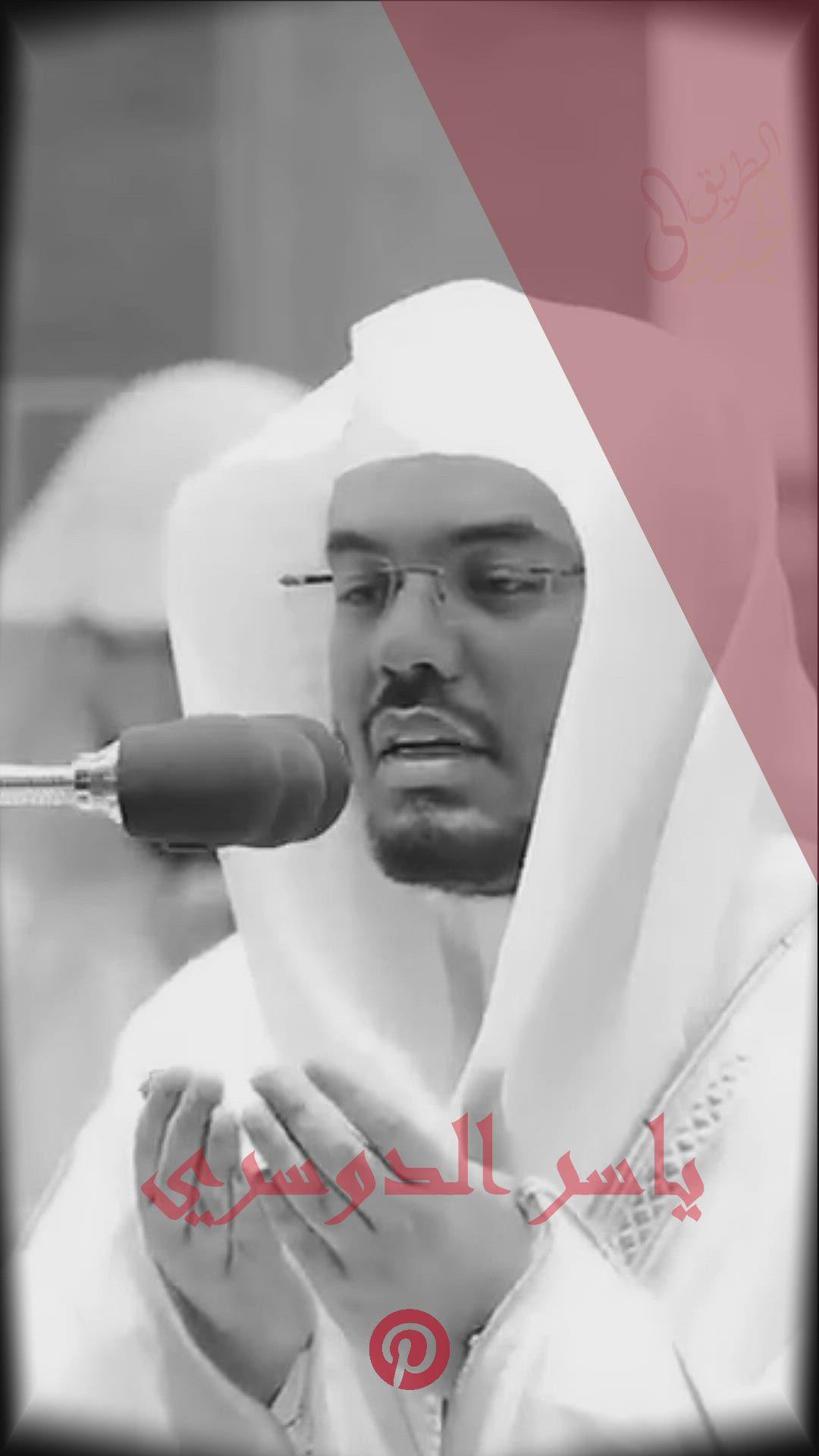 Pin On Yasser Al Dosari ياسر الدوسري