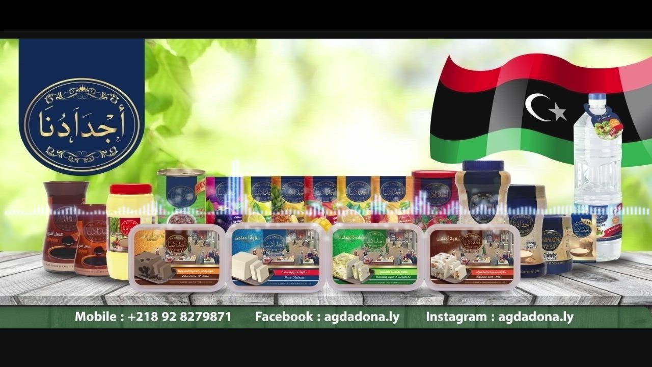حلاوة طحينية و طحينية أجدادنا الأن في ليبيا طبرق Video Food Design World Cuisine Street Food