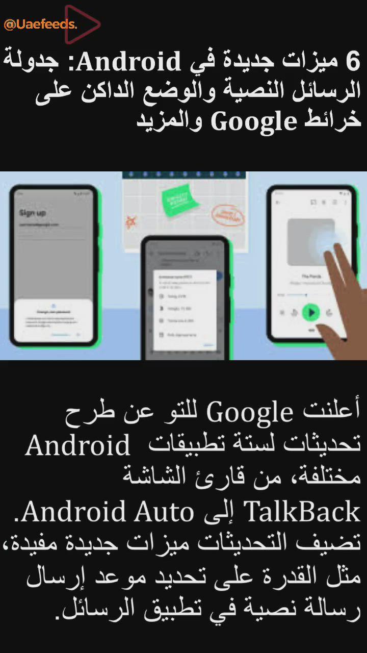 6 ميزات جديدة في Android جدولة الرسائل النصية والوضع الداكن على خرائط Google والمزيد Video In 2021 Talking Back Android New Technology