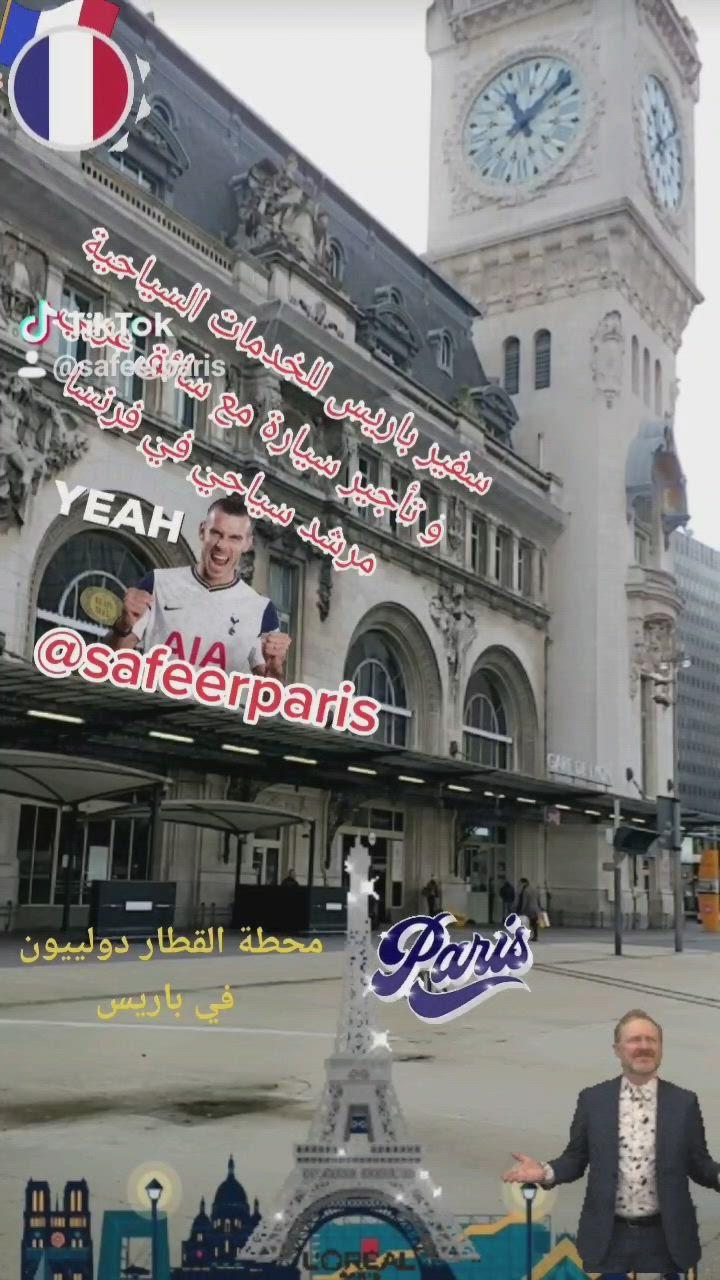 مكتب سفير باريس للخدمات السياحية و تأجير السيارات مع سواق مرشد سياحي عربي خاص في فرنسا Video