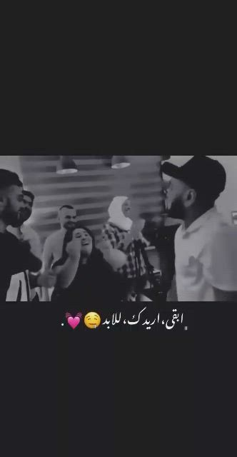 ابقـى اريدك للأبـد Video Bullet Journal Books Funny Arabic Quotes Iphone Wallpaper For Guys