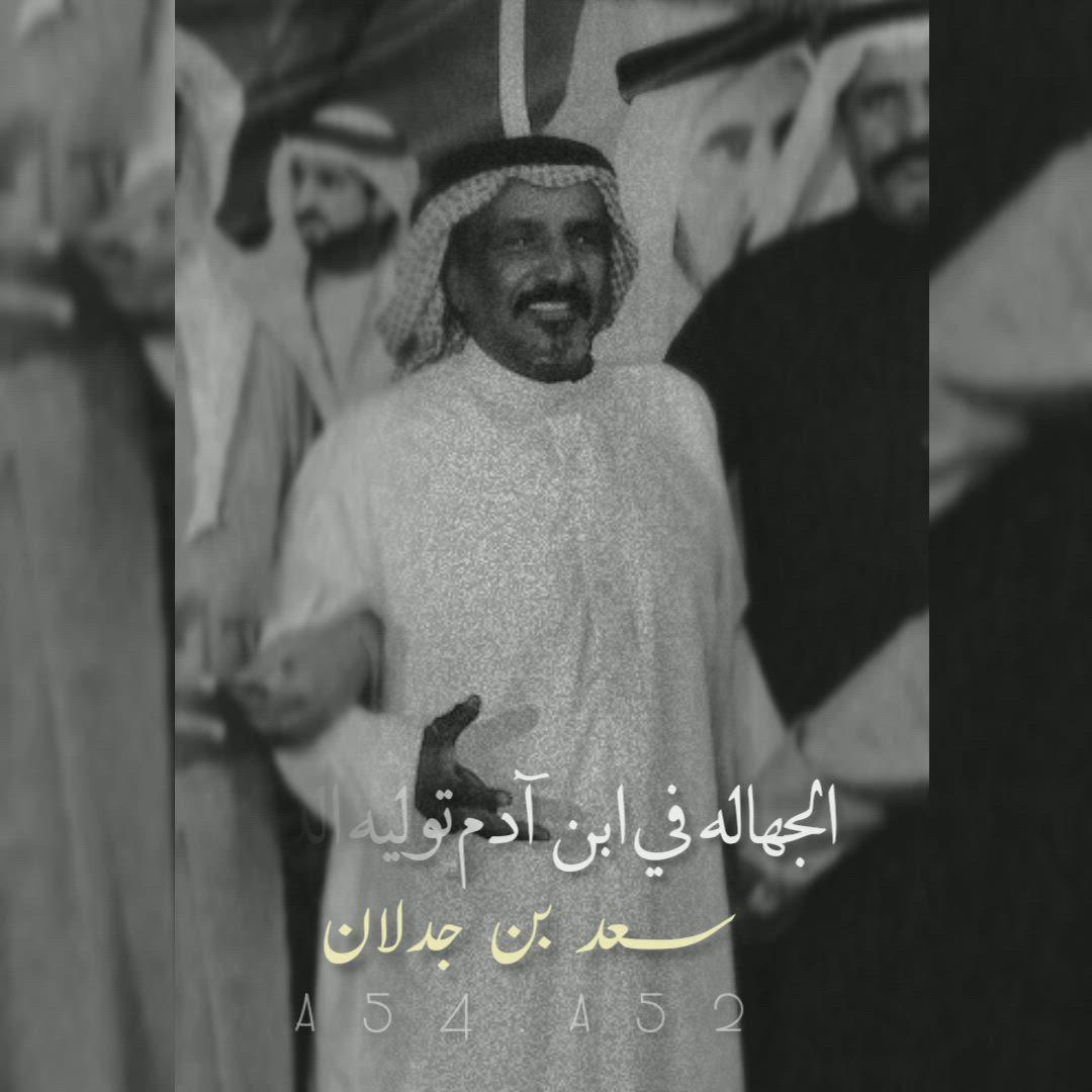 سعد بن جدلان Video In 2021 Arabic Poetry Historical Figures Historical
