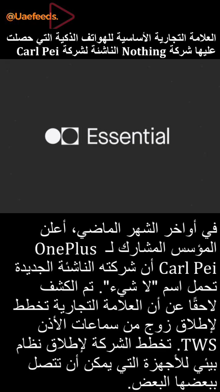 العلامة التجارية الأساسية للهواتف الذكية التي حصلت عليها شركة Nothing الناشئة لشركة Carl Pei Video In 2021 New Technology Oneplus Technology