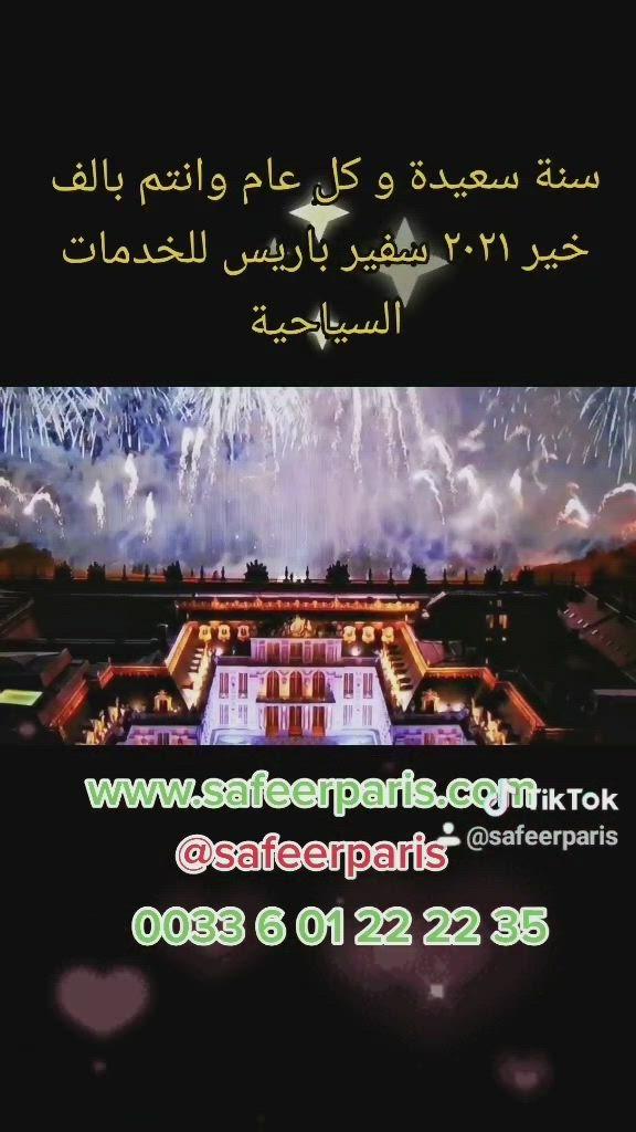احتفالات رأس السنة ٢٠٢١ من قصر فرساي ضواحي باريس Video En 2021
