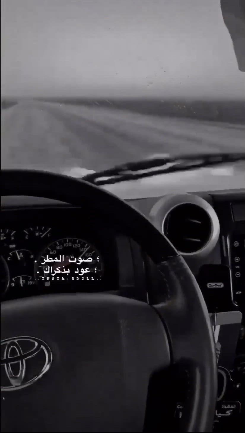 صصوت المطر عوود بذكراكك Video Cute Relationship Texts Iphone Wallpaper Quotes Love Beautiful Arabic Words