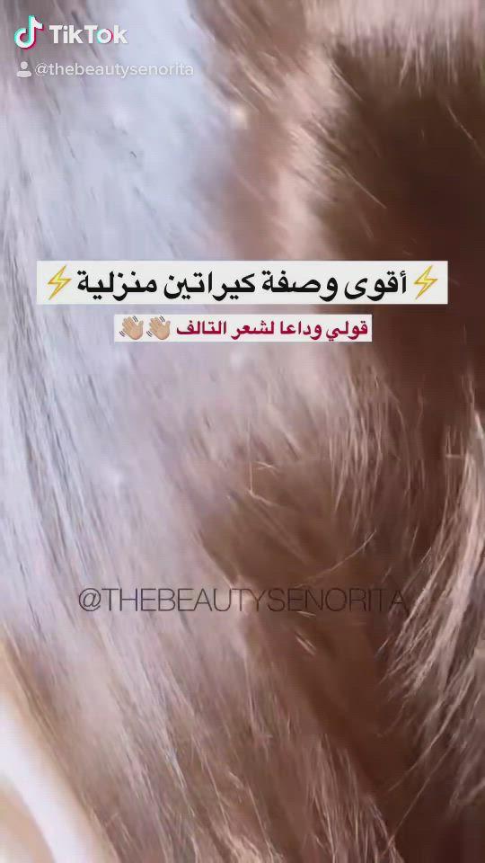 أقوى وصفة كيراتين منزلية Video Hair Care Oils Skin Care Diy Masks Beauty Recipes Hair