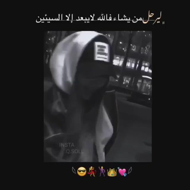 ليرحل من يشاء فالله لا يبعد الا السيئين Video In 2021 Cute Love Songs Cute Love Love Songs